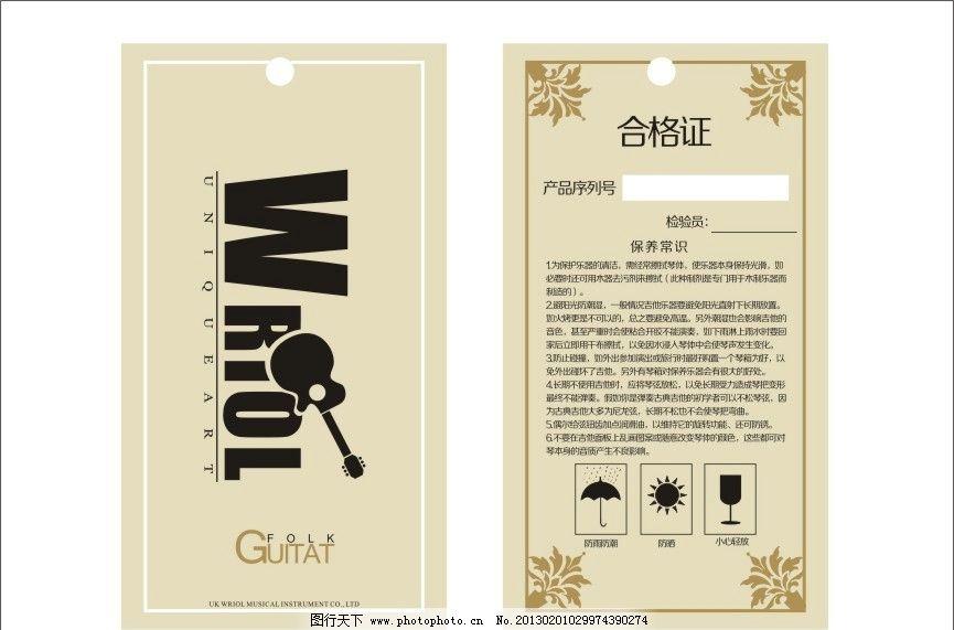 wriol吉他吊牌设计 wriol 吉他 吊牌 卡片 设计 说明 名片卡片 广告
