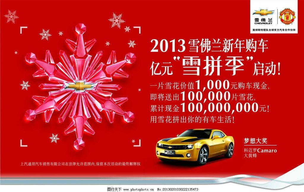 雪佛兰血拼季 雪佛兰 血拼季 2013 新年购车 车 标志雪花 红色背景
