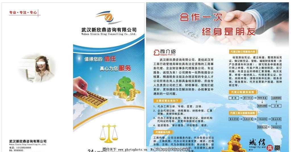 会计 财务 银行 宣传单图片_展板模板_广告设计_图行