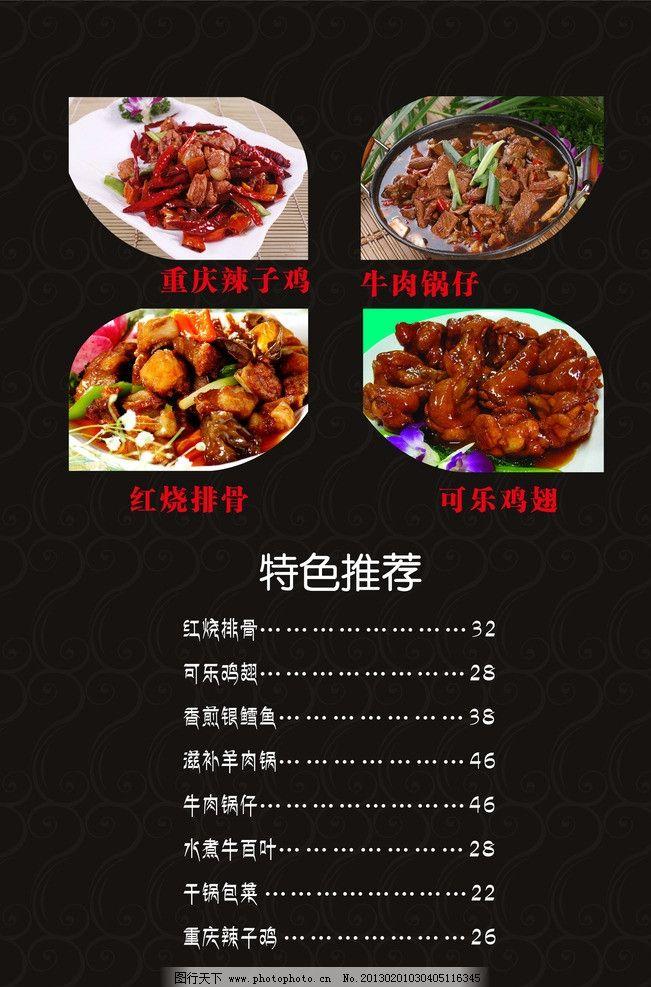 黑色菜单 国内广告设计 广告设计模板 源文件 350dpi psd 菜单菜谱 30