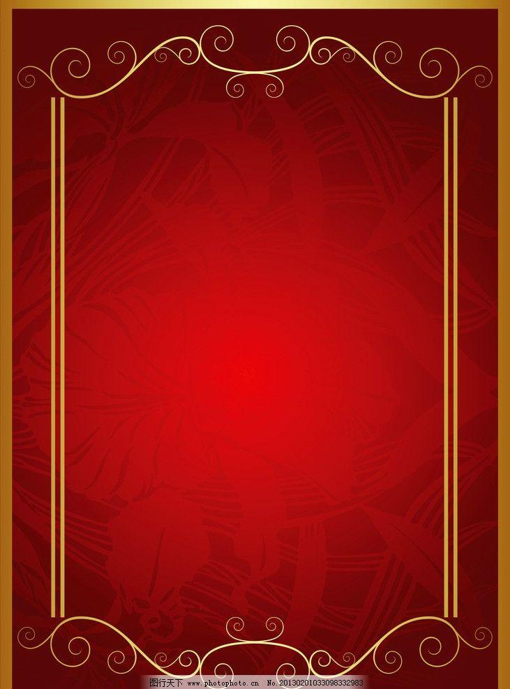 红色边框 金色 花纹 欧式 底纹 喜庆背景 展板 欧式边框 时尚