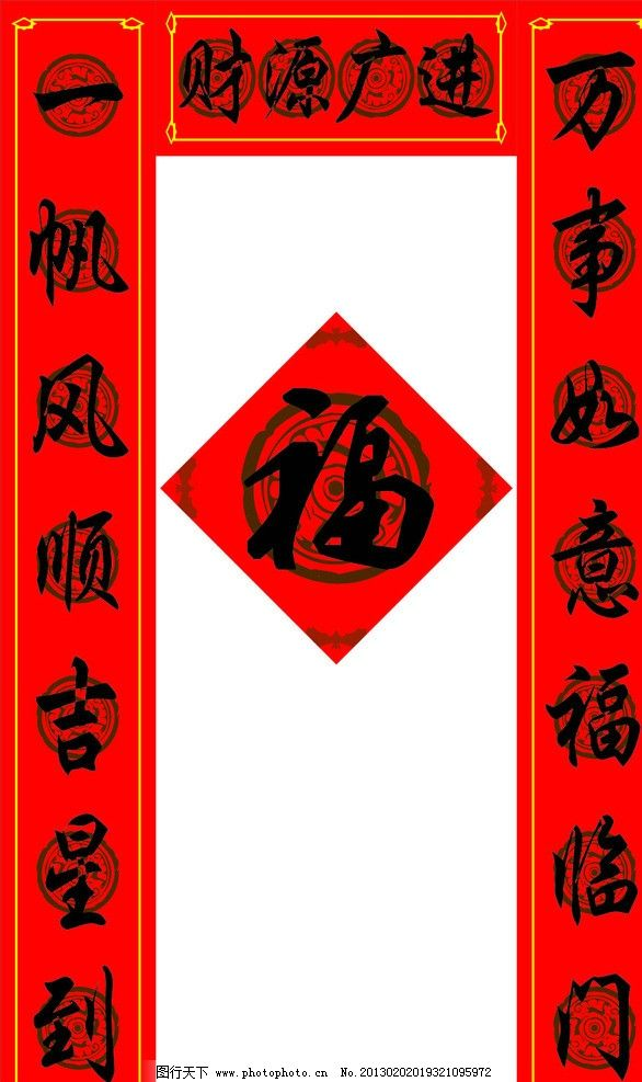 春节对联 对联 春联 红底 边框 花边 瓦当 福字 蝙蝠 财源广进 矢量