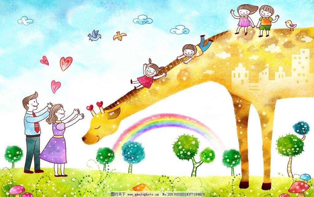 动物园 春天 长颈鹿 卡通动物 快乐儿童 孩子 家长 快乐一家 梦幻乐