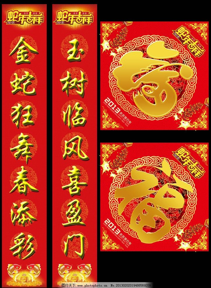 春节对联 蛇年春节对联 春联 新年春联 2013春联 春节 节日素材 源