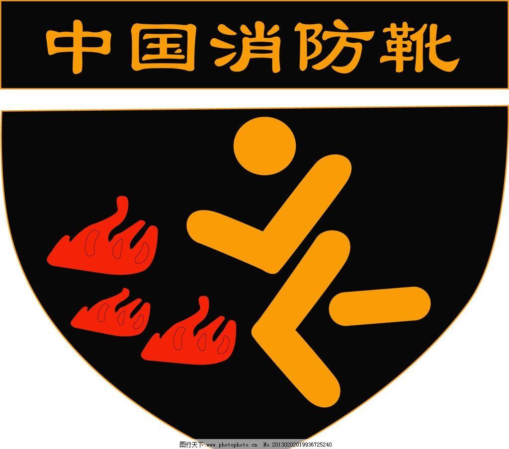 中国消防靴logo图案 消防靴      企业logo标志 标识标志图标 矢量 ai