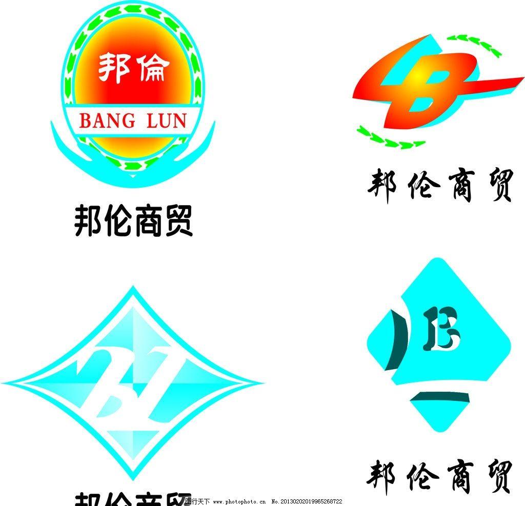 标志设计 商贸公司 酒水企业设计