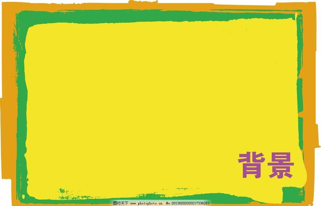 底纹 背景 黄色底纹 相框 花纹 线条 方格 底纹背景 底纹边框 矢量 ai