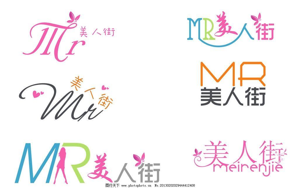美人街 淘宝 字体设计 店名 网店名 女装店名 标志设计 广告设计模板