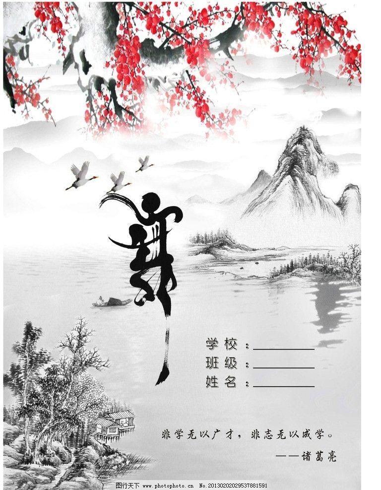 黑白      笔计 高档 档次 山水 水墨 山水图 梅花 广告设计 矢量 cdr