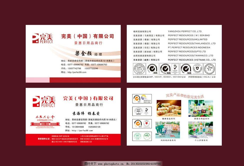 完美名片 完美名片模板 完美 人民大会堂 完美产品 名片卡片 广告设计
