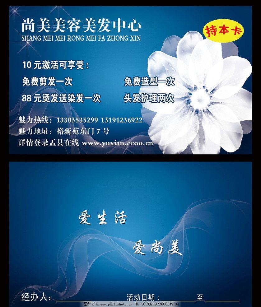 深蓝色 理发 白色花 线条 名片卡片 广告设计模板