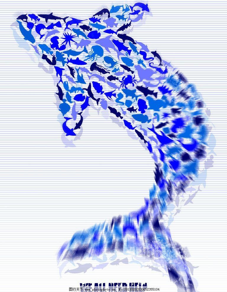 海报设计 环保海报 保护鱼类 爱护大自然 保护海洋动物 广告设计模板