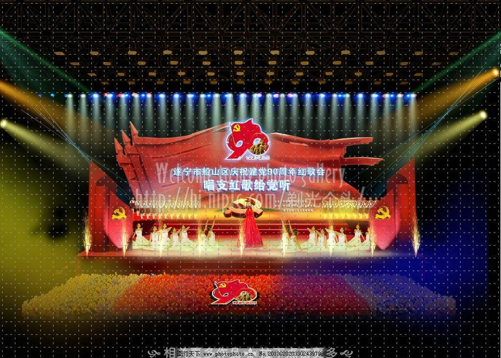 舞台设计 国庆舞台 国庆讲台 舞台效果 舞台 晚会舞台 晚会 夜总会 表