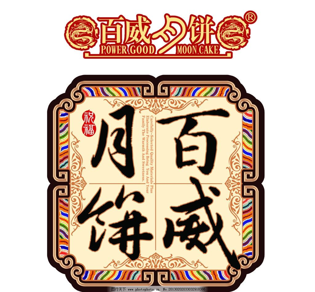 百威月饼 花纹 百威logo psd分层素材 源文件 120dpi psd