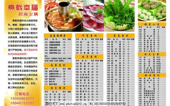 300dpi psd 菜单菜谱 广告设计模板 火锅单页 火锅店菜单 源文件 火锅