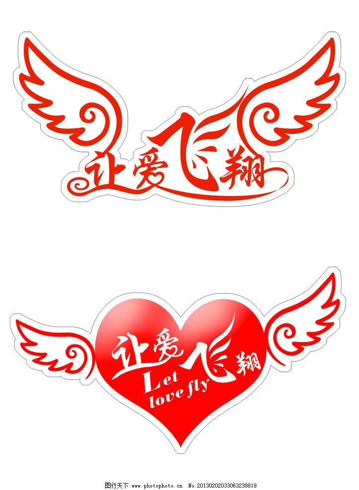 让爱飞翔 心形 天使 翅膀 飞翔 艺术字 爱心 psd分层素材 车贴 love图片
