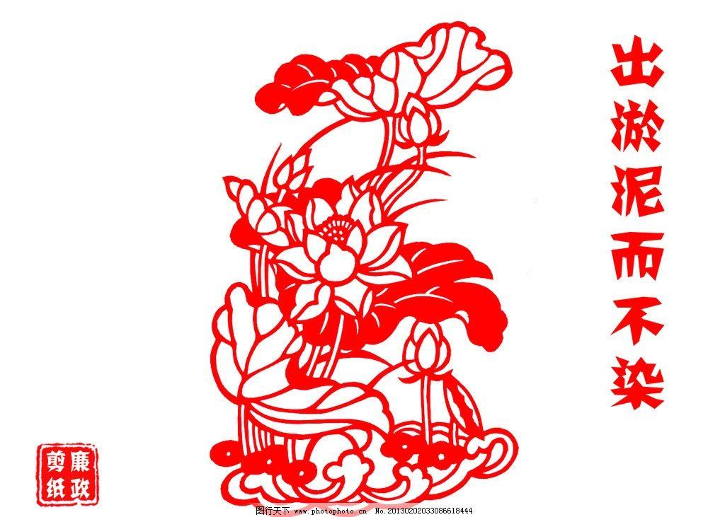 莲花剪纸图片