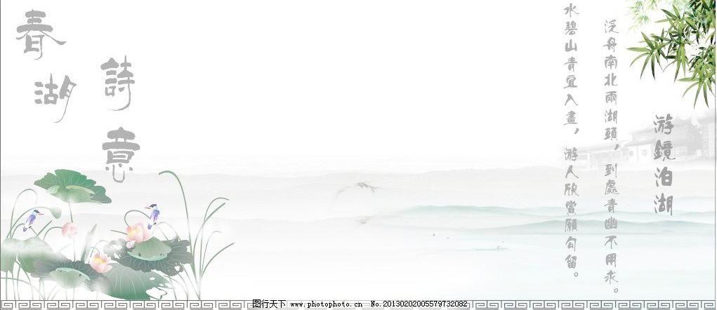 春塘诗意 春塘诗意图片免费下载 背景 风景 广告设计 荷花 湖面