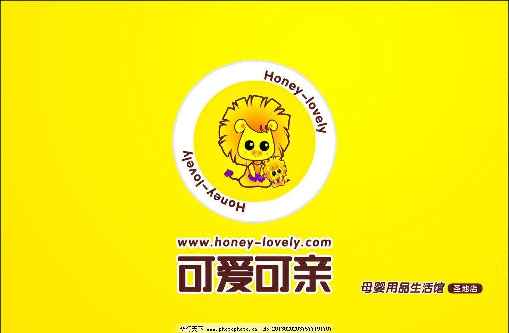 可爱可亲育婴标志 童装标志 卡通小狮子头 标志设计 卡通设计 广告
