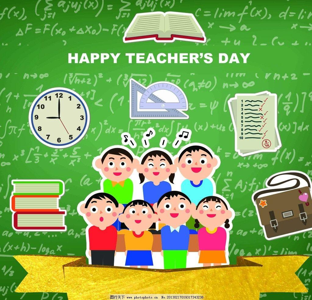 教师节 教师节快乐 老师好 卡通小人 时钟 三角板 书包 书 公式