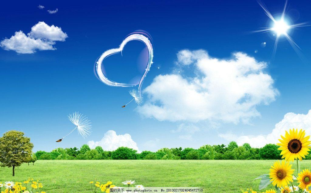 田园风景 田园 树木 草地 蓝天白云 花草 环境优美 自然风景 山水