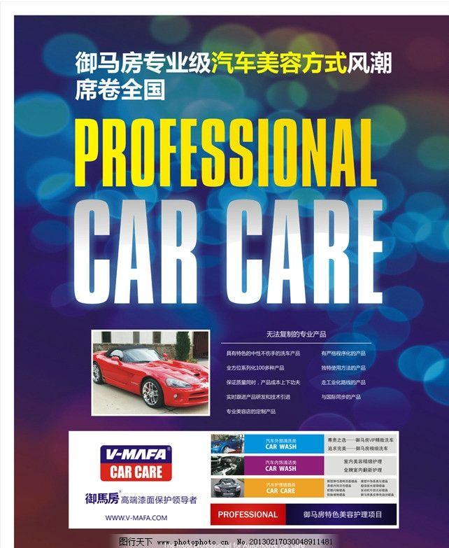 汽车美容养护海报 海报 美女洗车 汽车美容用品 洗涤用品 dm单 御马房