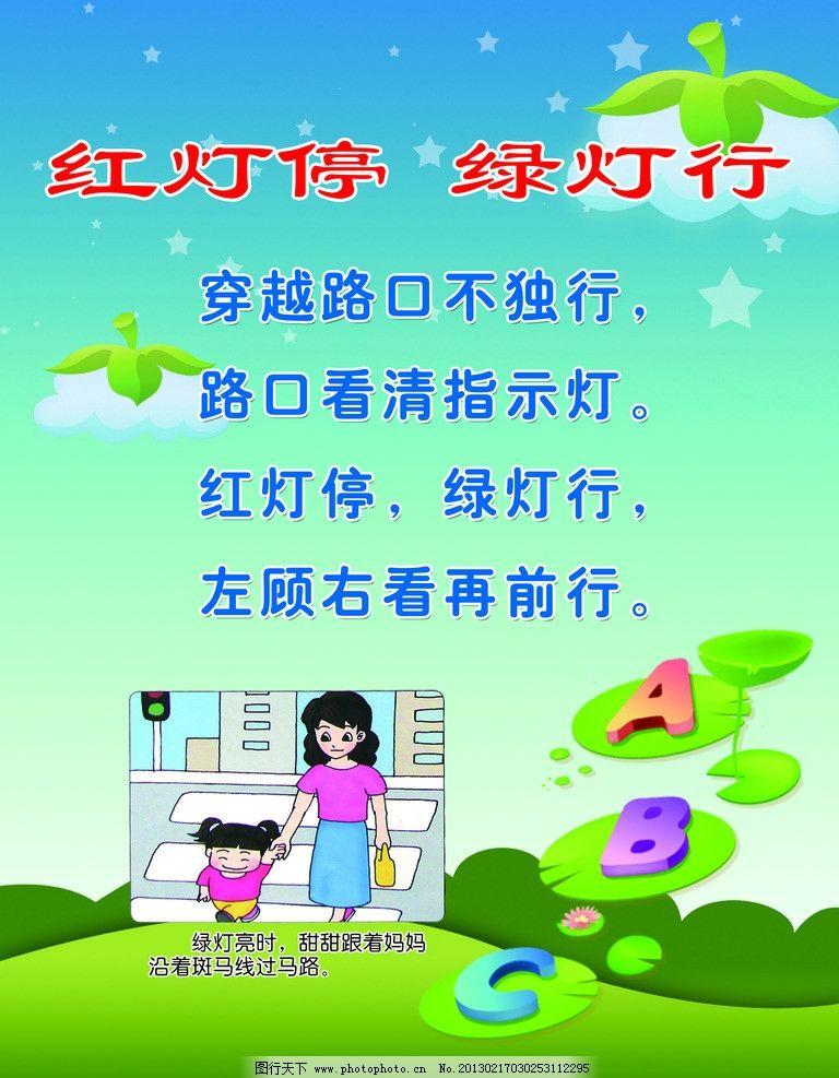 幼儿园写真 展牌展板 车贴 背景以蓝色为主 草地 白云 人物简笔画