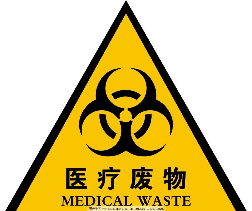 危险废物 医疗垃圾 三角 警示牌 骷髅牌 牌子 辐射 源文件图片