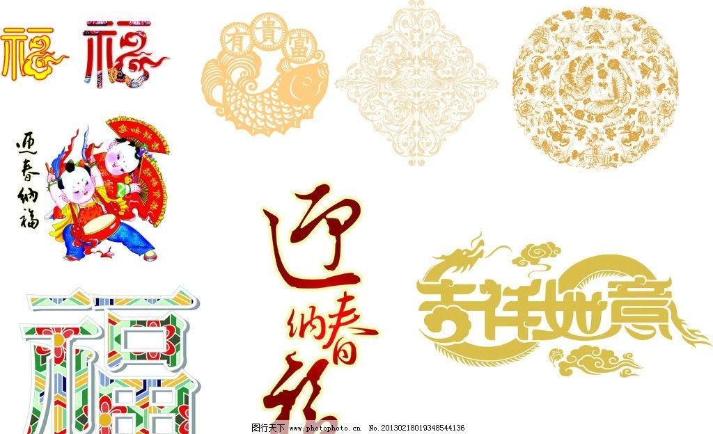 春节素材 春节 迎春 窗花 纸花 吉祥 福字 节日素材 矢量 cdr