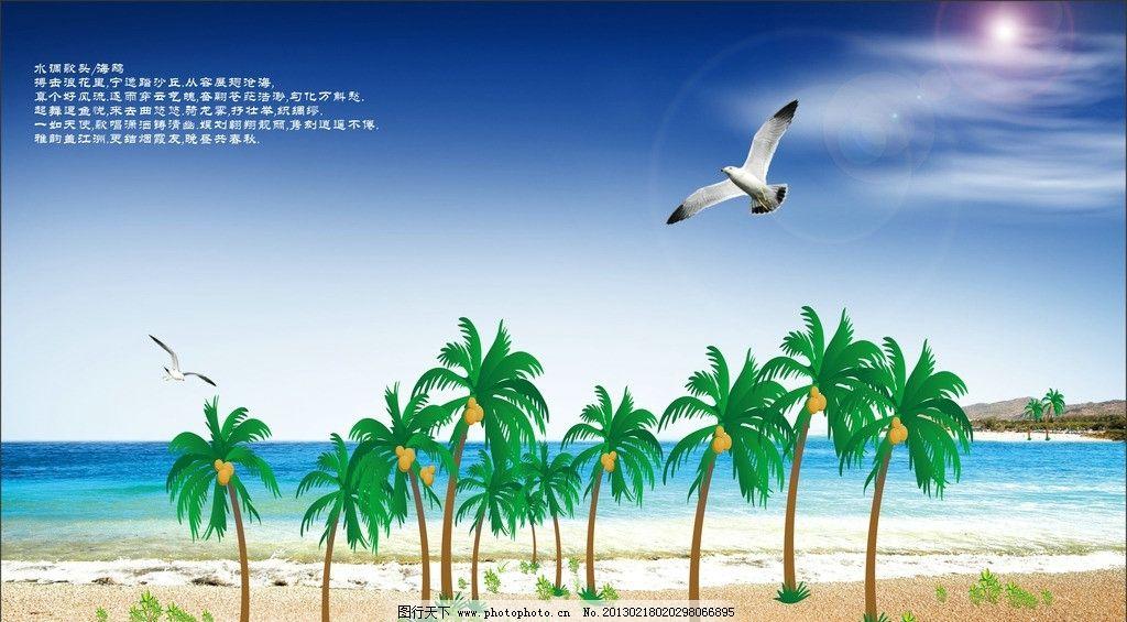 海岛 椰树 海鸥 诗词 风景 海风 草 蓝天 飞翔 白云 沙滩