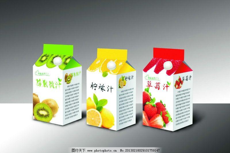 果汁设计(展开图)图片_包装设计_广告设计_图行天下