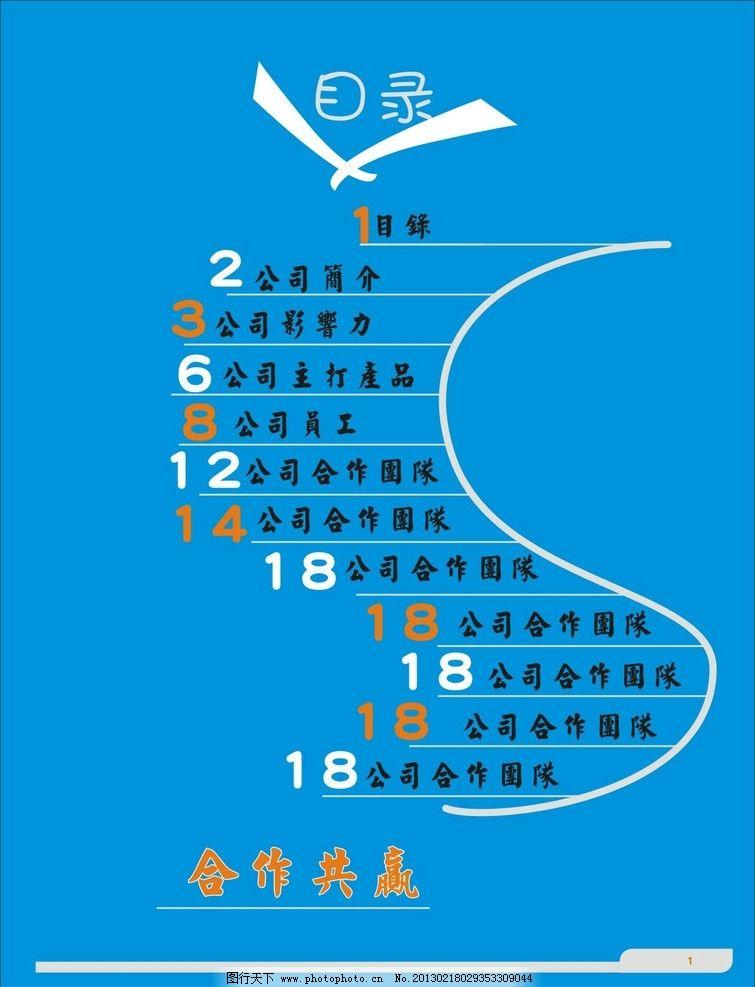 画册目录 蓝色 橘色 线条 s形线条 曲线 直线      页码 合作共赢