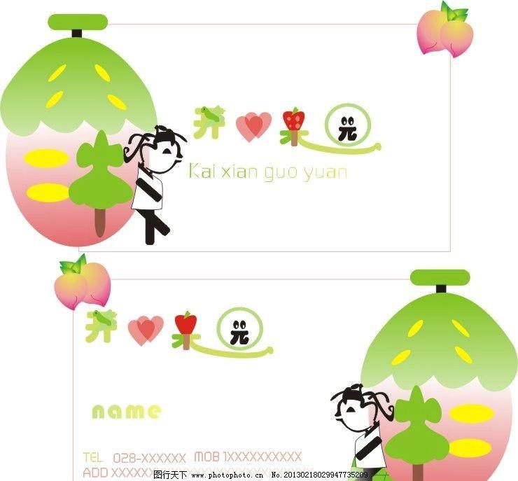 名字名片 卡片 卡通 名字只做 桃子 房子 人物 果园 可爱 清新