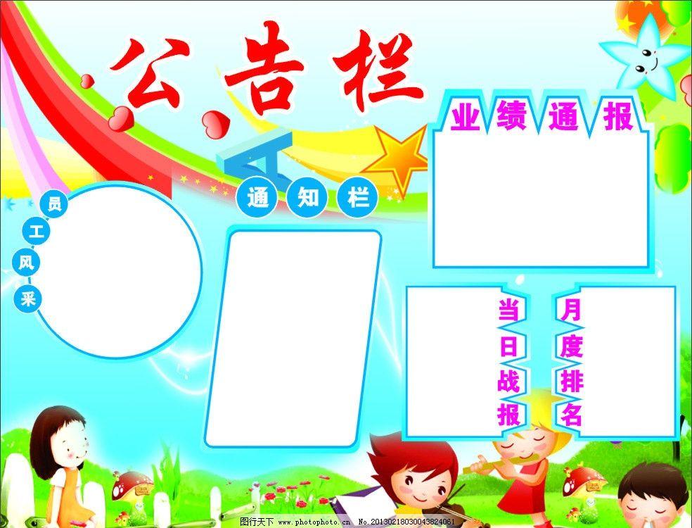 幼儿园公告栏展板图片