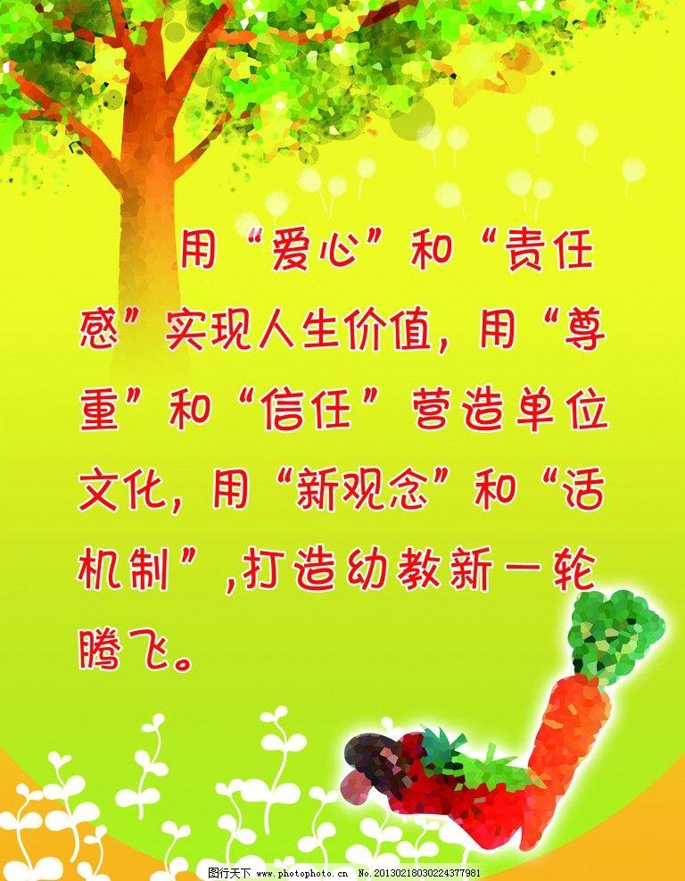 幼儿园写真 写真 展牌展板 车贴 dm单 背景以黄色为主 红色文字 树