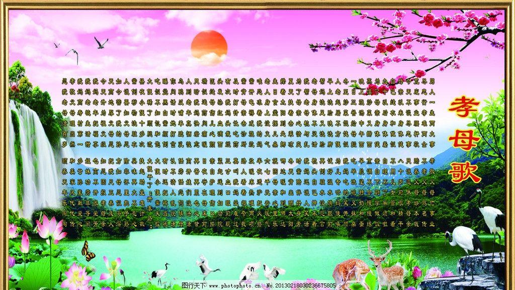 风景展板图片