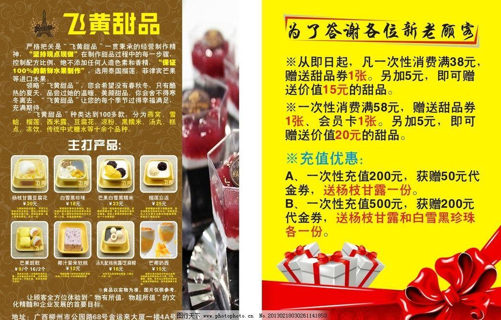 甜品 宣传单页 宣传单 dm宣传单 广告设计 矢量 cdr