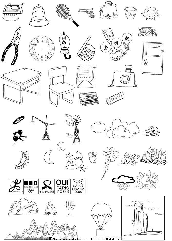 简笔画 黑白 卡通 标识 教辅用图 线条画 物件 熨斗 铃铛 球拍