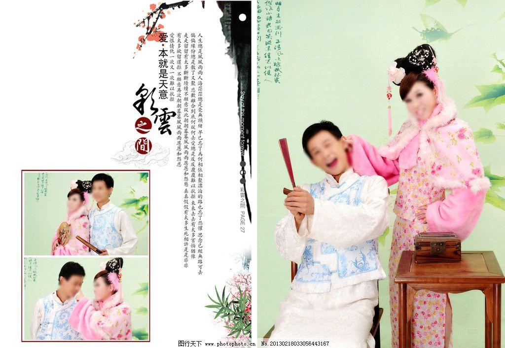 古装模版 婚纱摄影模版 相册模版 恋人 花朵 花纹 背景 婚纱背景 婚纱