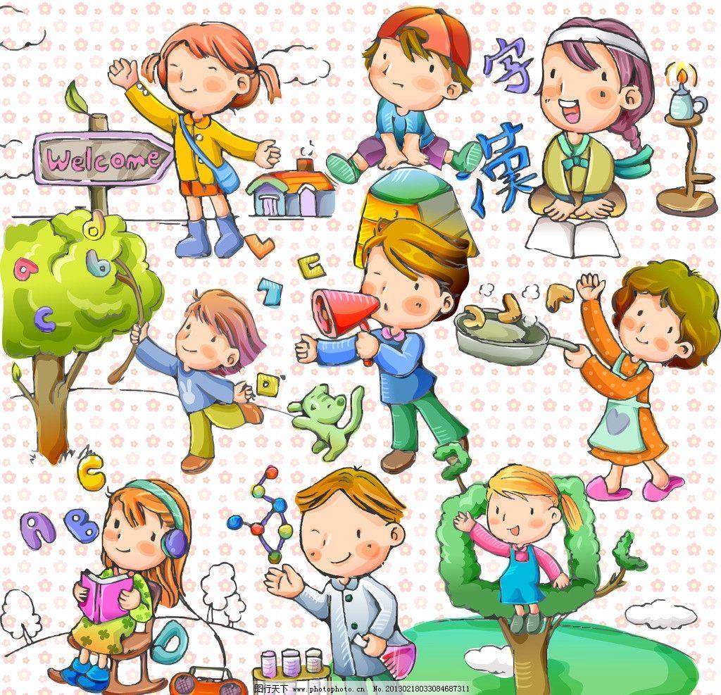 可爱 儿童 男孩 女孩 卡通 人物 快乐 生活 学习 游玩 psd分层素材 源