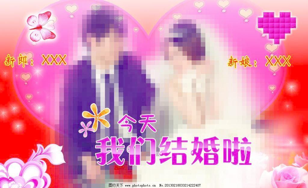 结婚幕布背景 广告设计模板 海报设计 蝴蝶 花 玫瑰 心形 源文件