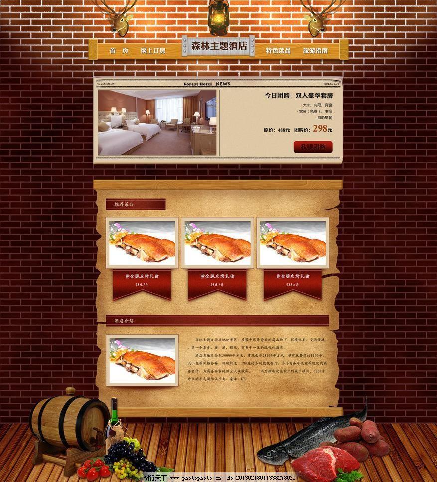 森林酒店网站模板图片
