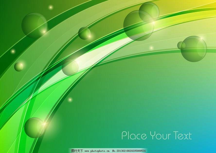 生态 时尚 梦幻 背景 底纹 矢量 绿色环保背景矢量 底纹背景 底纹边框