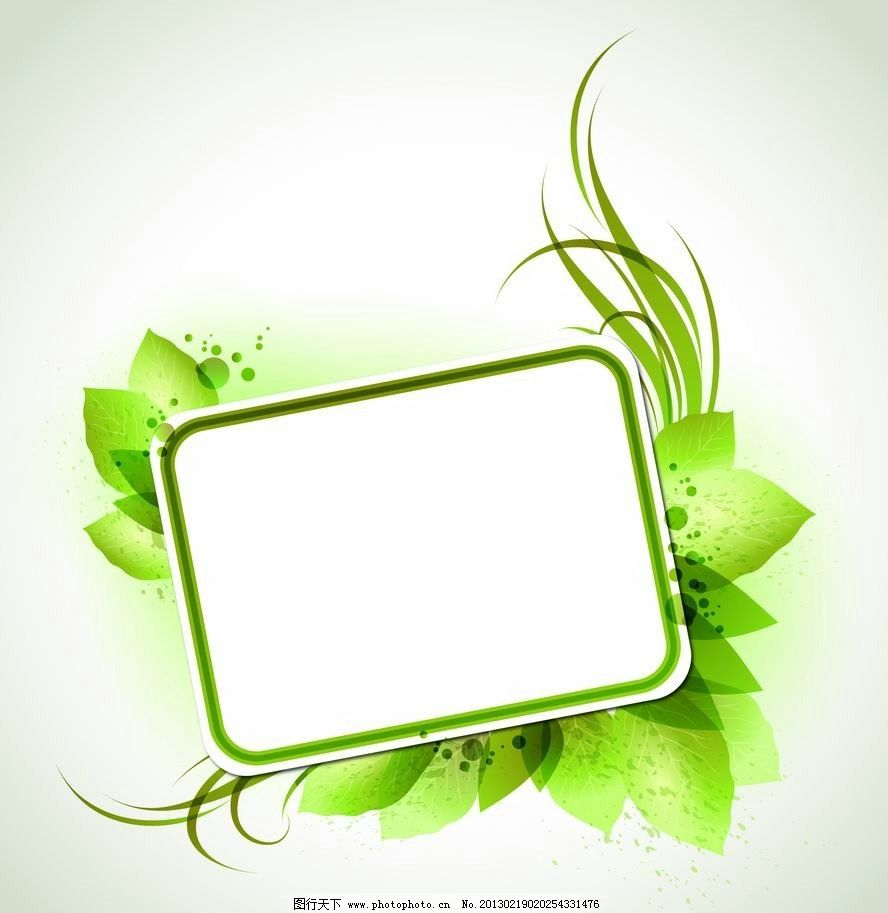 绿叶边框图片