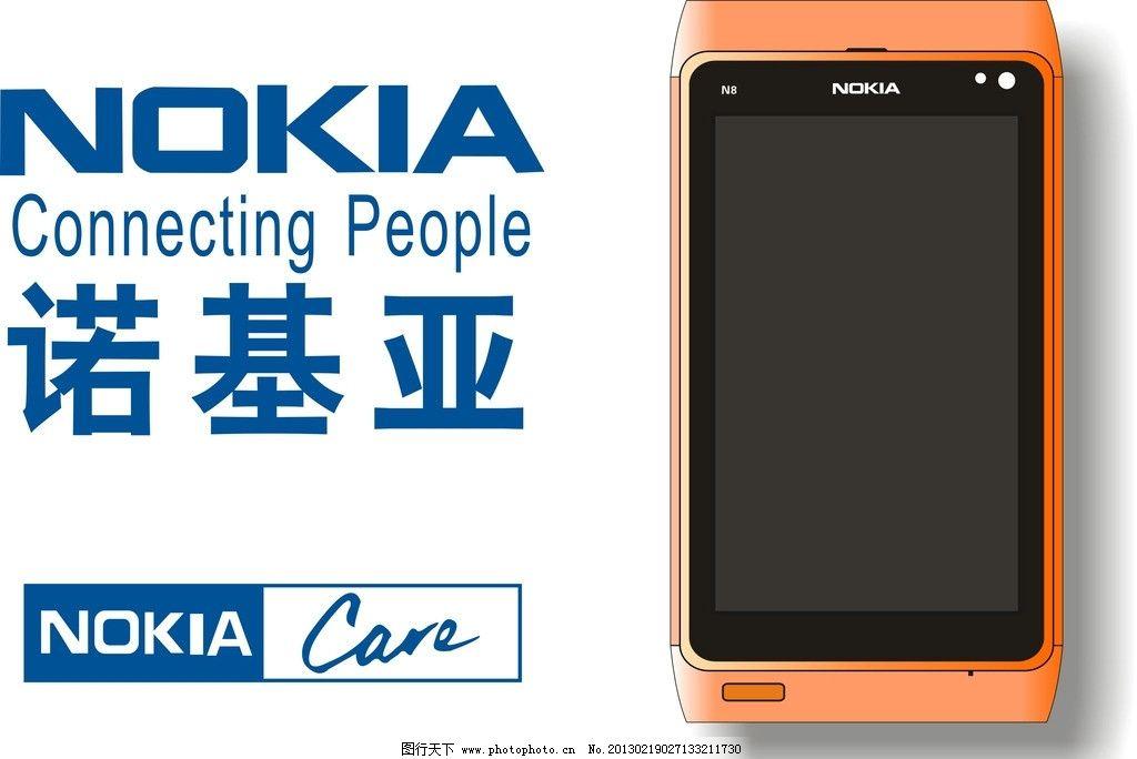 诺基亚手机 n8 诺基亚标志 nokia 橙色 手机 其他 现代科技 矢量 cdr