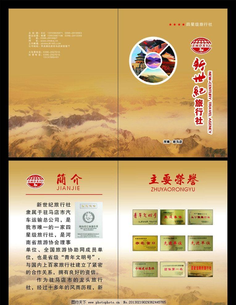 书皮 封皮 旅游 古典 风景 山水雾 画册设计 广告设计 矢量