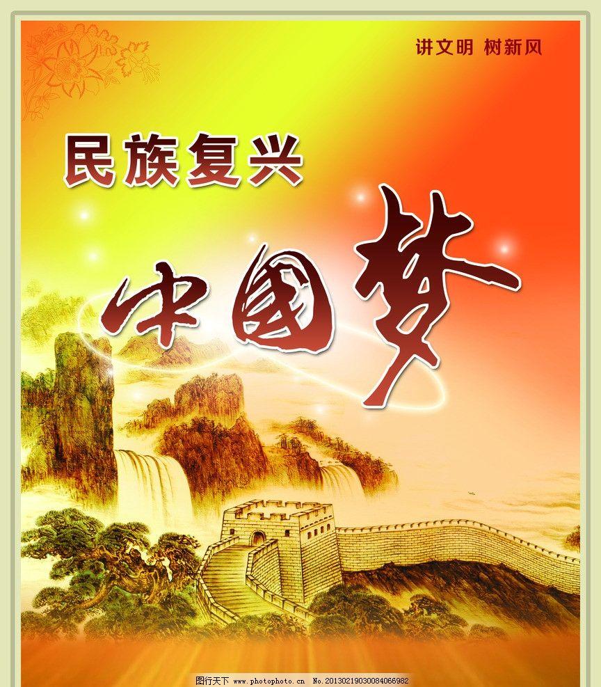 民族复兴 中国梦 讲文明树新风图片