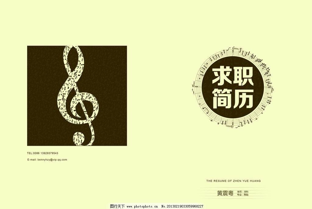 简历封面模板 简历封面 简历模板 封面设计 音乐题材简历 psd分层素材图片