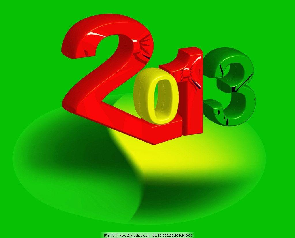 2013字样图片