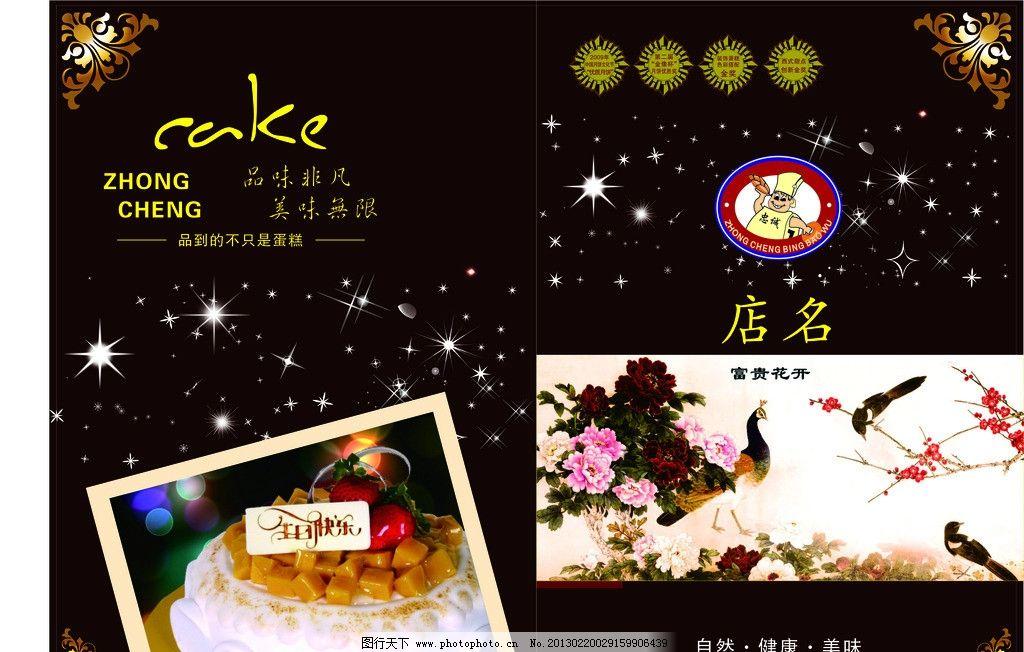 封面设计 面包 蛋糕 甜品 花鸟 星光 厨师 标记 边框 花纹